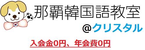 那覇韓国語教室 @クリスタル logo