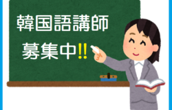 韓国語講師募集中